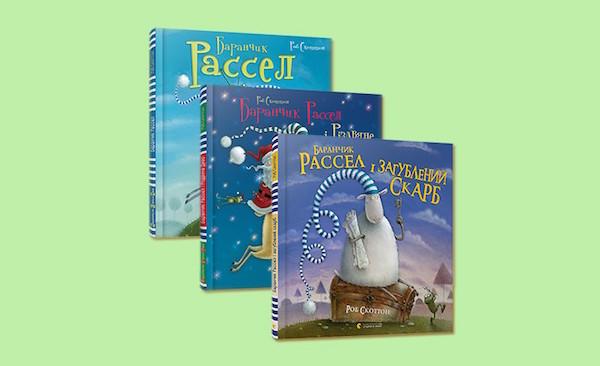 Книжки про баранчика Рассела, Роб Скоттон
