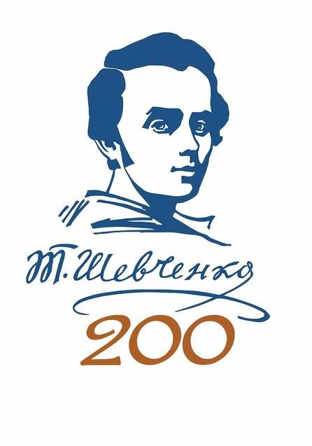 логотип до 200-річчя Тараса Шевченка