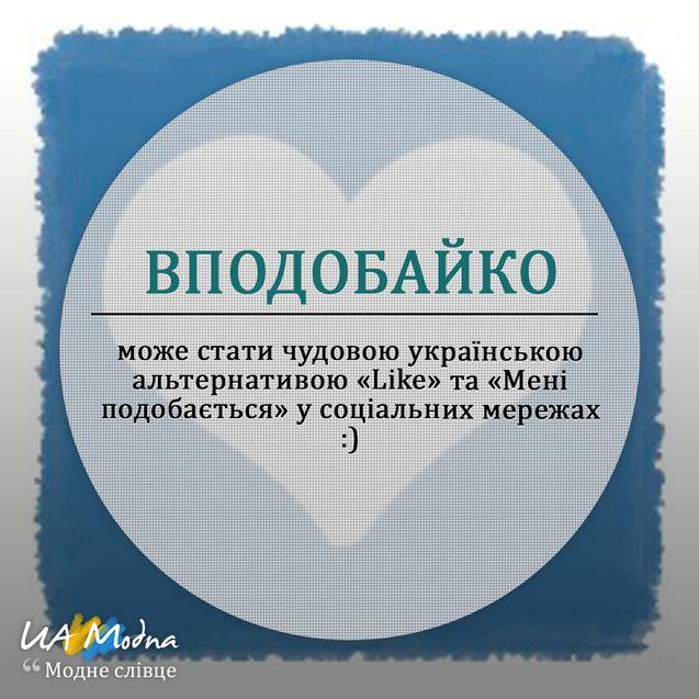 Вподобайко