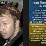 Іван Пантелєєв Небесна сотня