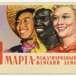 радянські листівки до жіночого дня