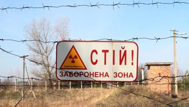 заборонена зона