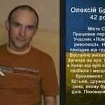 Олексій Братушко