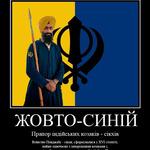 жовто-синій прапор України