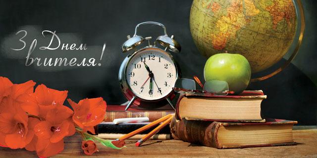 Святкування Дня вчителя в різних країнах світу