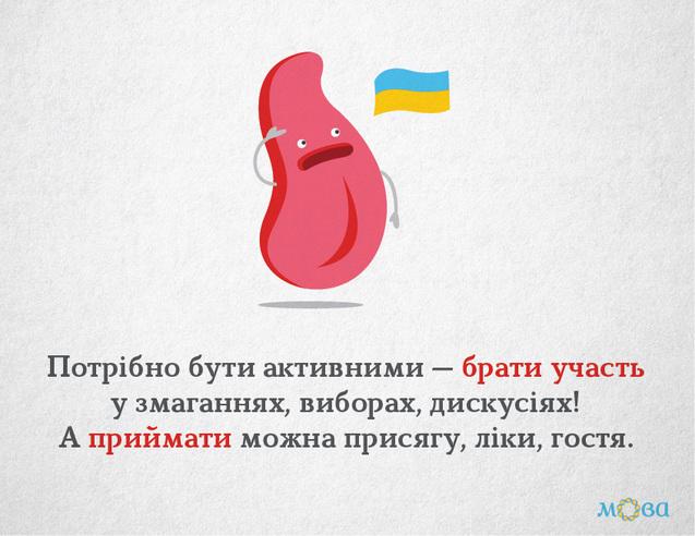 помилки в українській мові: приймати участь