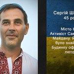 Сергій Шаповал Небесна сотня