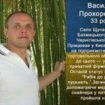 Василій Прохорський Небесна сотня