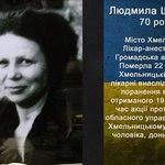 Людмила Шеремет Небесна сотня