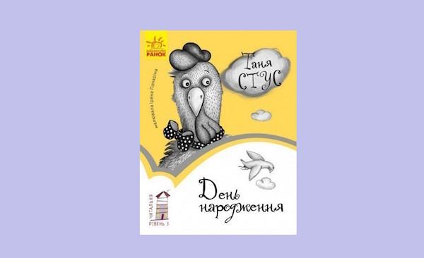 """""""День народження"""", Таня Стус, Ірена Панаріна"""
