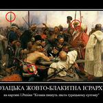 Козаки пишуть листа турецькому султану жовто-блакитний стяг