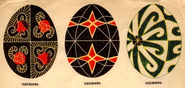 писанки Одещини