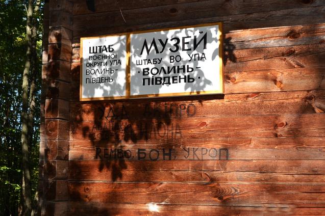 На Тернопільщині відкрили музей УПА 1/1