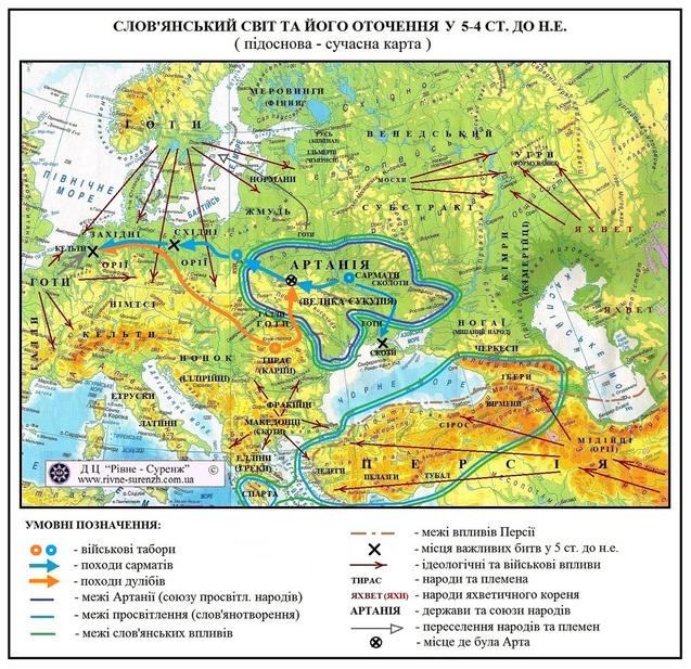 Карпатський і Сарматський походи