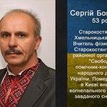 Сергій Бондарчук Небесна сотня