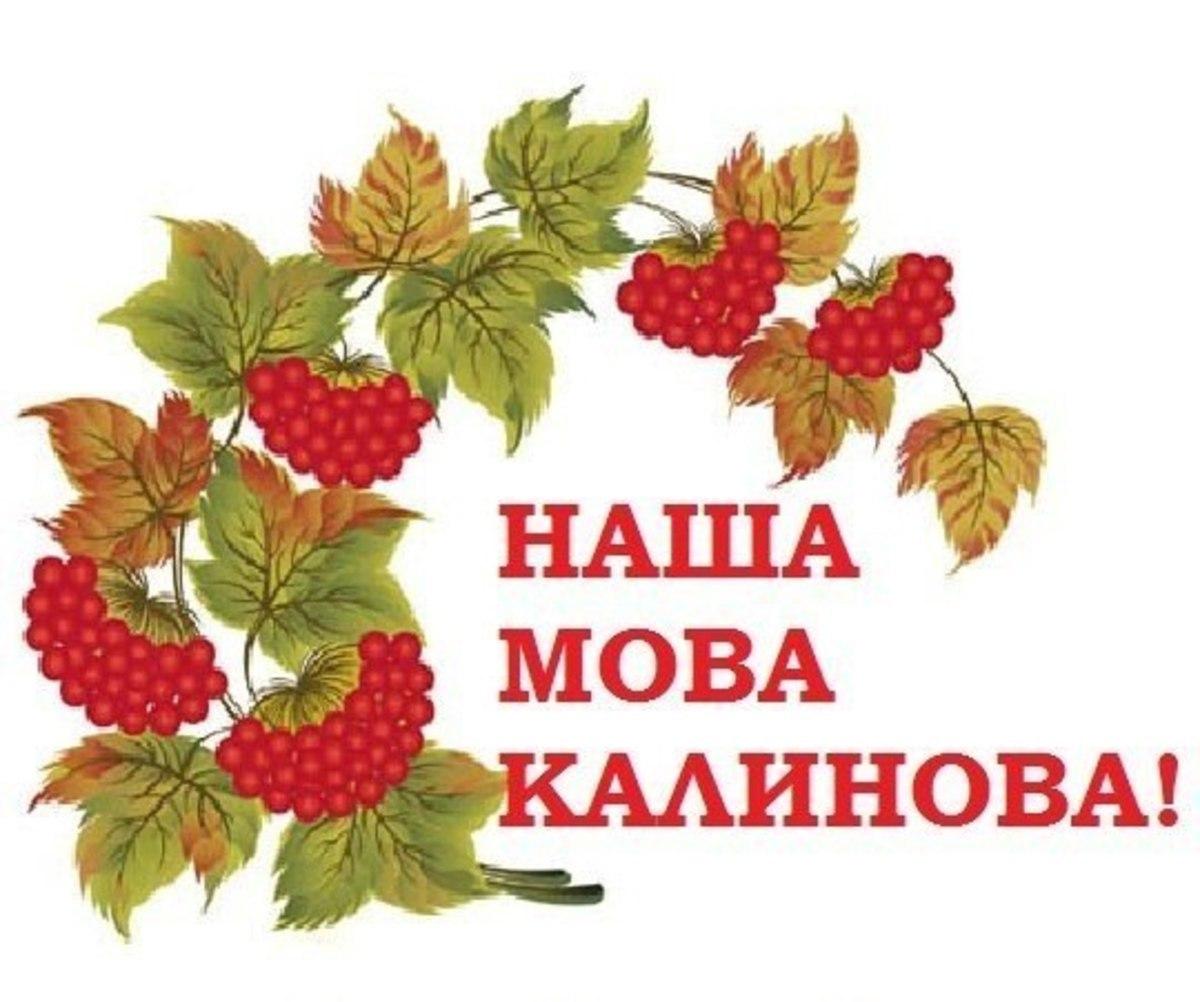 Українська мова отримає статус мови міжнародного спілкування