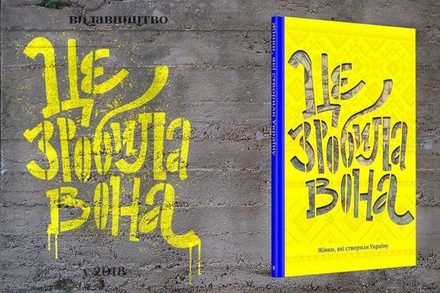 Проект Це зробила вона розповість про 100 видатних жінок України 1/1