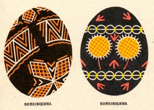 писанки Бойківщини