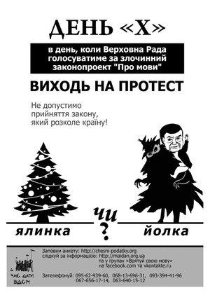 від незалежності до другого Майдану 3/3