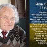 Яків Зайко Небесна сотня
