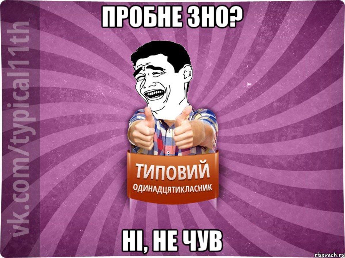 Секс про українську школу 24 фотография