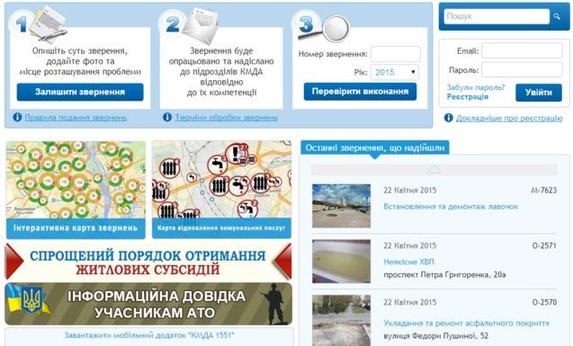сайт київської міської адміністрації