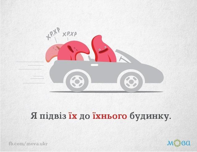 помилки в українській мові: їх чи їхнього