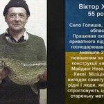 Віктор Хомяк Небесна сотня