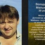 Володимир Мельничук Небесна сотня