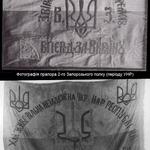 прапор герб тризуб Україна