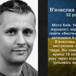 В'ячеслав Веремій Небесна сотня