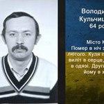 Володимир Кульчицький Небесна сотня