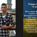 Роман Гурик Небесна сотня