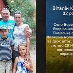 Віталій Коцюба Небесна сотня