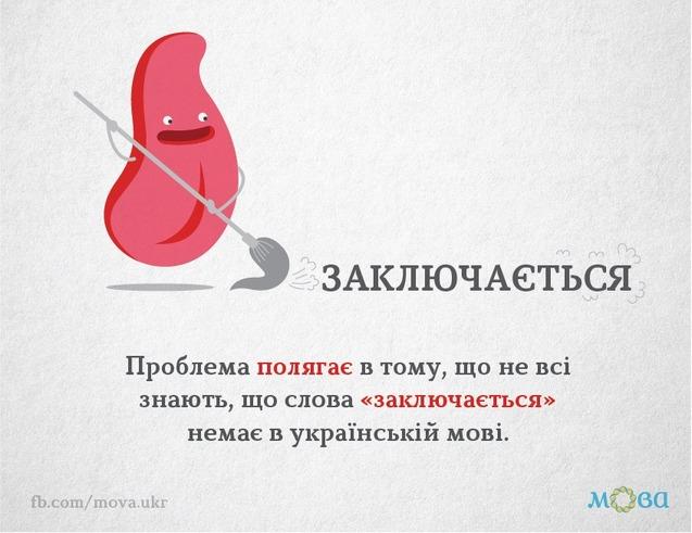 помилки в українській мові: заключається