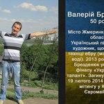 Валерій Брезденюк Небесна сотня