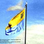 жовто-блакитний прапор стяг