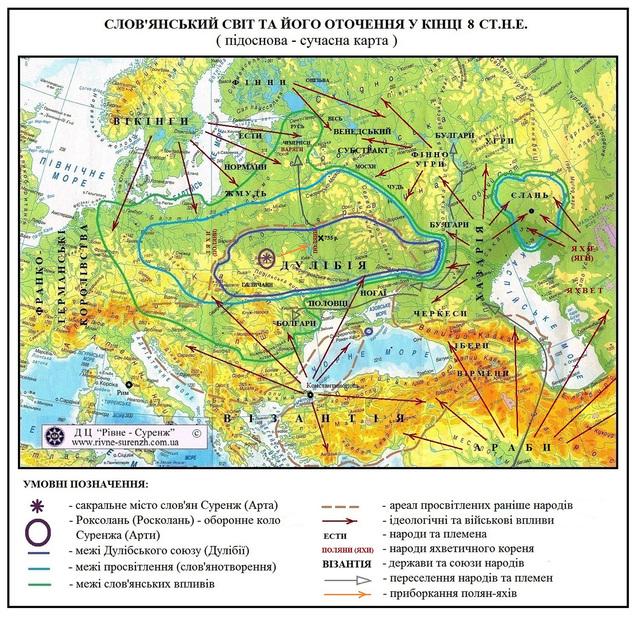 Візантія і слов'яни