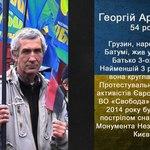 Георгій Арутюнян Небесна сотня