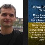 Сергій Бондарєв Небесна сотня