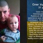 Олег Ушневич Небесна сотня