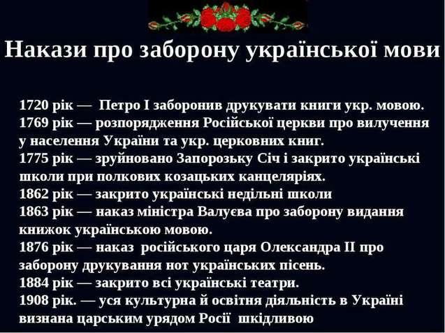 заборони української мови впродовж історії