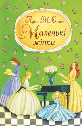 """""""Маленькі жінки"""" Луїза Мей Олкот"""