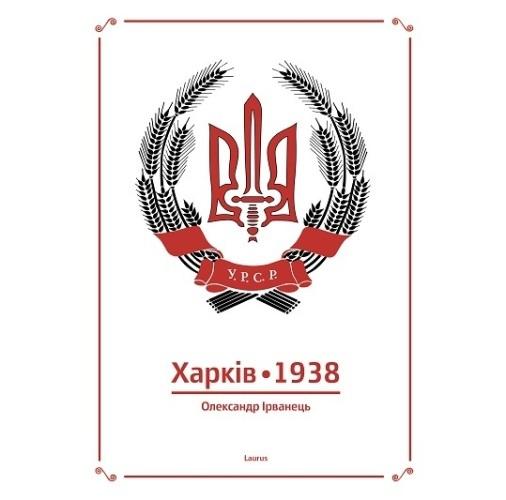 Новинки української літератури 2017 1/1