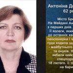 Антоніна Дворянець Небесна сотня