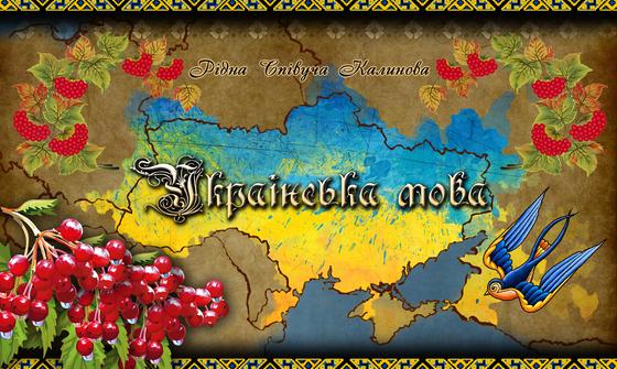 Мовний аспект перетворення радянської України на укроолігархат 2/2