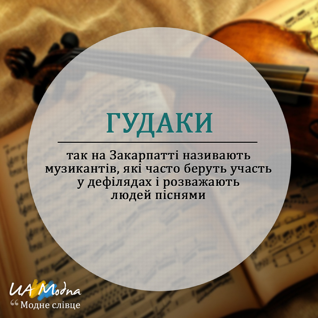 Гудаки