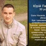 Юрій Пасхалін Небесна сотня