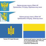 геральдика прапор України
