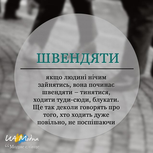Модне слівце Швендяти український сленг, неологізми, жаргонізми
